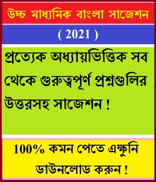 HS Bengali Suggestion pdf download