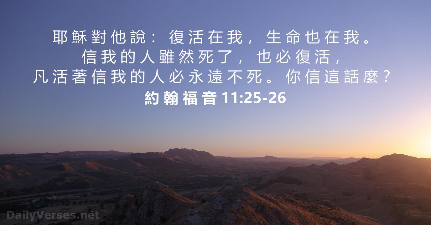 23 聖經金句關於 死亡 - DailyVerses.net