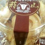 このクッキーは即決でした・・・。美味しいんですよ~