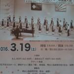 本日、帯広三条高校合唱部の定期演奏会!