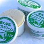畜大牛乳アイスクリーム、昔よく食べたアイスクリームの味。懐かしいよ~