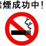 禁煙2週間突破!! でもやっぱり・・・