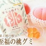 献上桃を使ったの至福の桃グミ、香りから違う