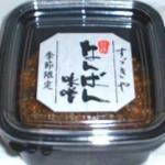 今年も入荷です。新潟名産なんばん味噌