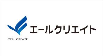 エールクリエイト株式会社