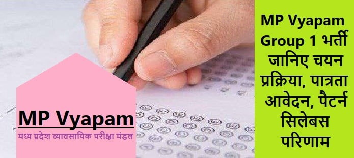 MP Vyapam Group 1 भर्ती