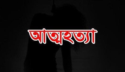 প্রেমের প্রস্তাব প্রত্যাখান করায় মারধর, কলেজছাত্রীর আত্মহত্যা