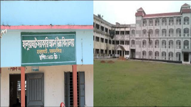 হালুয়াঘাটে দুইটি সরকারি শিক্ষা প্রতিষ্ঠানের ৬২জন শিক্ষক পাচ্ছেন না সরকারি ভাতা