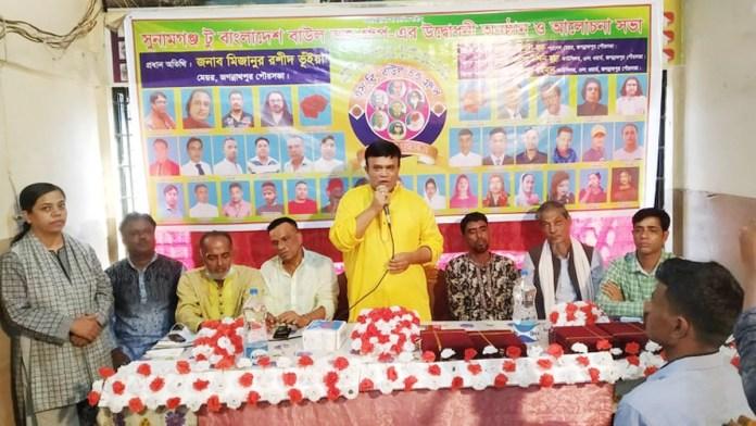 সুনামগঞ্জ টু বাংলাদেশ বাউল ভক্ত গ্রুপের উদ্বোধন