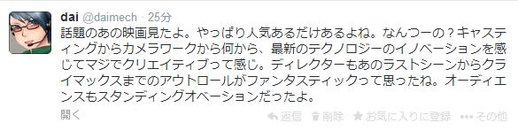 tweet_movie
