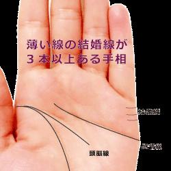 薄い線の結婚線が3本以上ある手相の見方