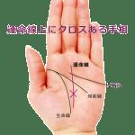 運命線の上にバツ×印のようなクロス(十字紋)がある手相の見方