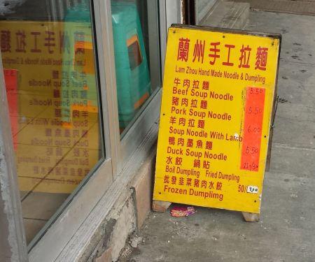Lam Zhou Street Sign