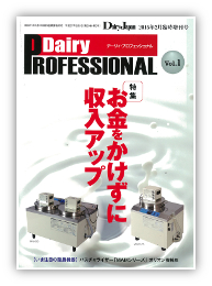 Dairy Professional Vol.1
