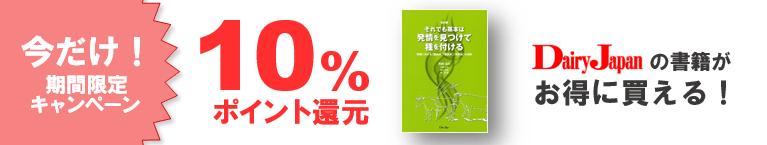 期間限定キャンペーン!書籍全品10%ポイント還元!