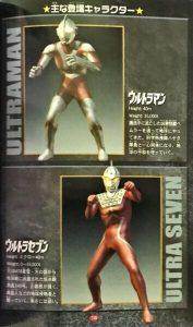 ウルトラマン Fighting Evolution 3キャラクター1