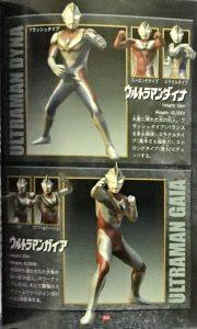 ウルトラマン Fighting Evolution 3キャラクター5