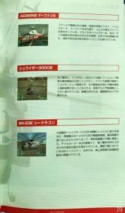 レスキューヘリエアレンジャー2プラス登場機種2