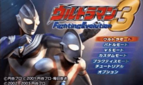 ウルトラマン Fighting Evolution 3タイトル