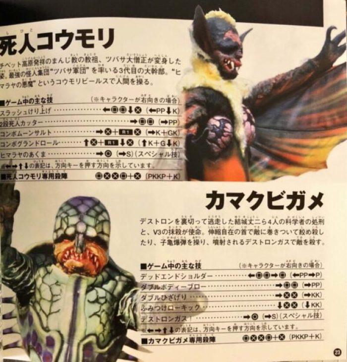 「仮面ライダーV3」キャラクター4