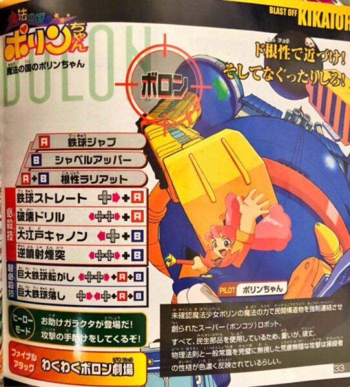 超鋼戦紀キカイオーキャラクター5