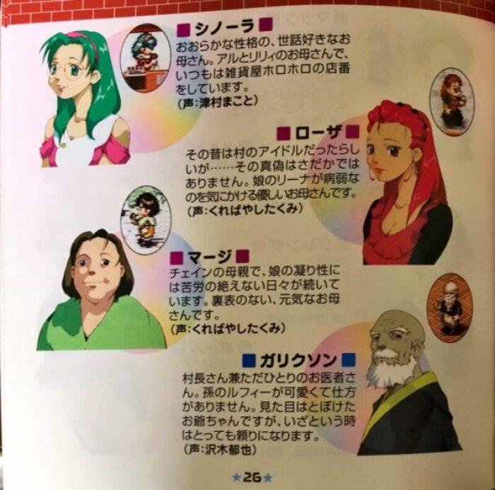 「どきどきポヤッチオ」キャラクター7