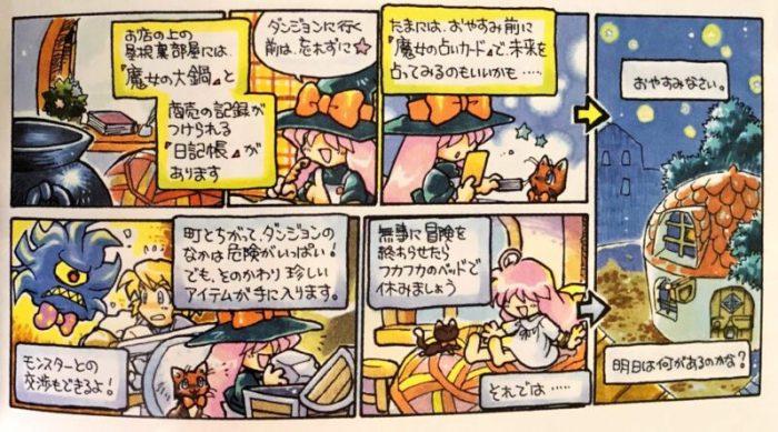 「だんじょん商店会」漫画2