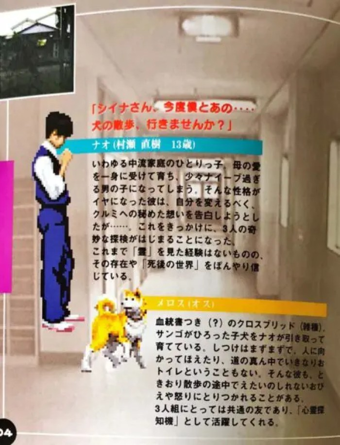 「夕闇通り探検隊」キャラクター1