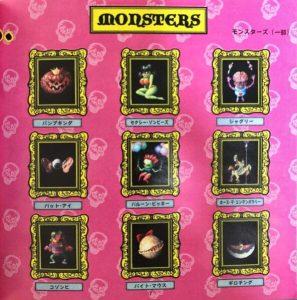 「マッドパニックコースター」モンスター1