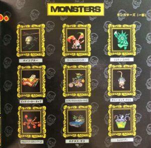 「マッドパニックコースター」モンスター4