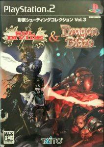「ソルディバイド&ドラゴンブレイズ」表紙