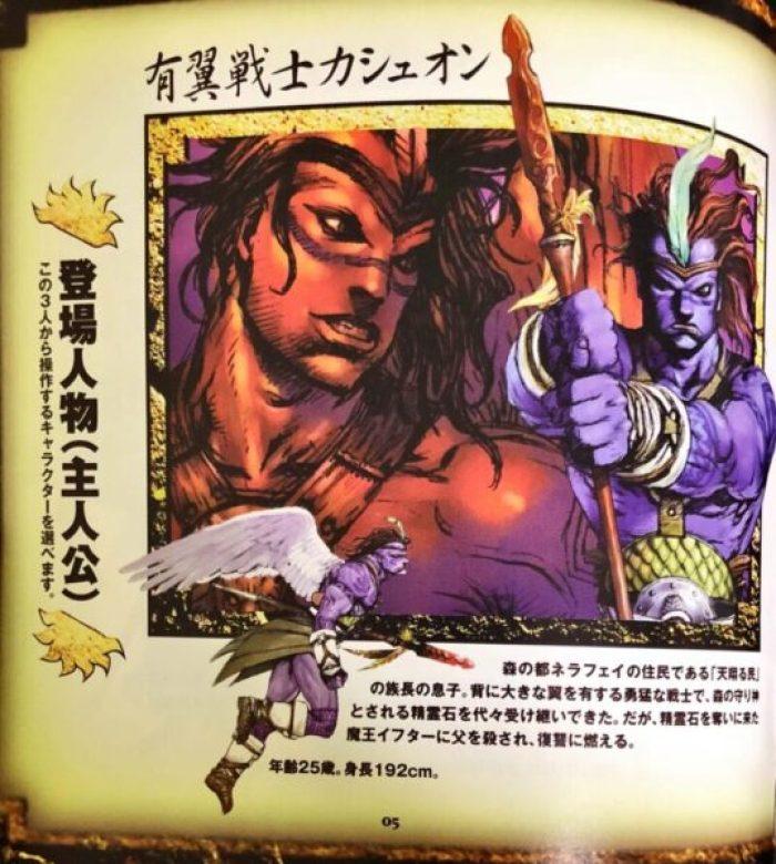 「ソルディバイド」キャラクター2