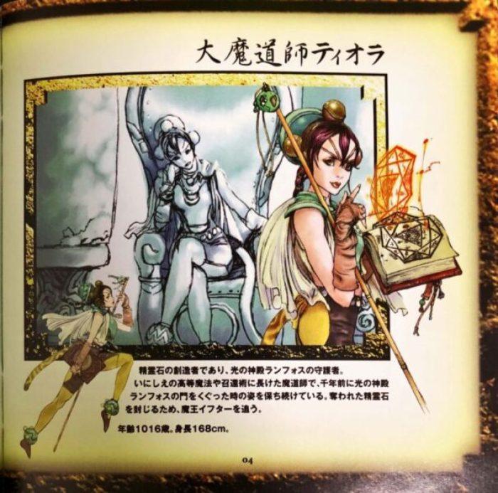 「ソルディバイド」キャラクター3