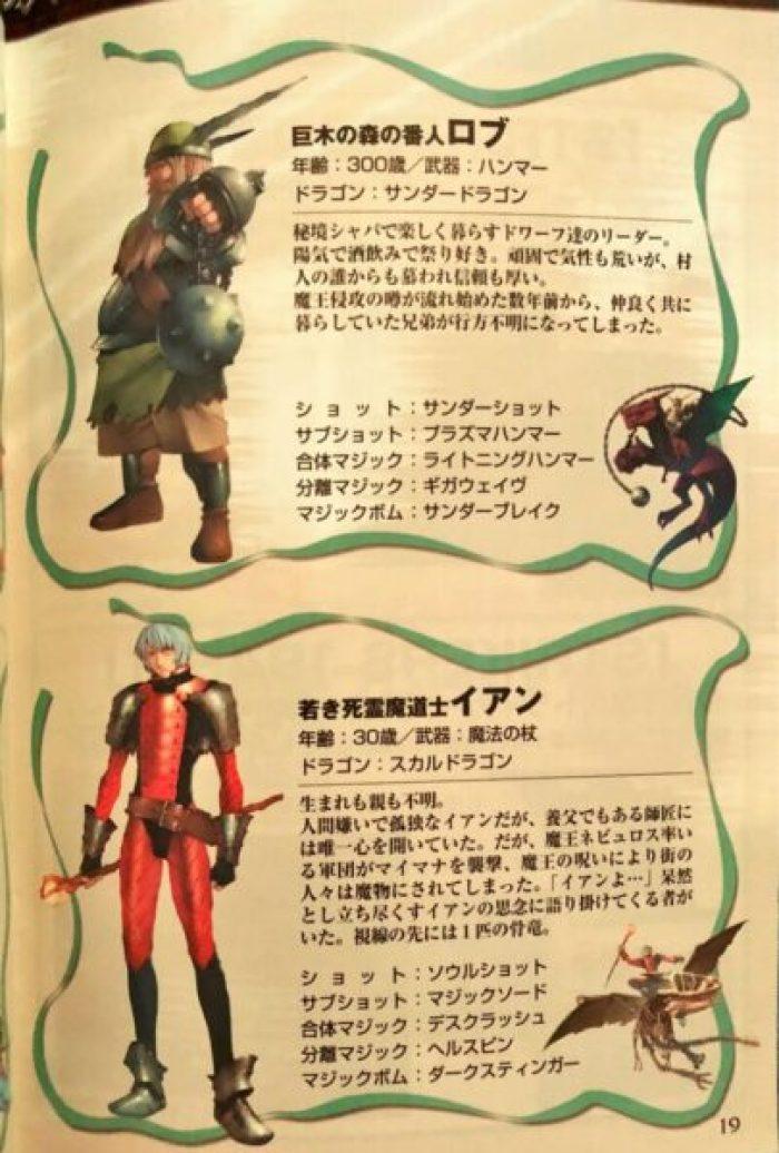 「ドラゴンブレイズ」キャラクター2