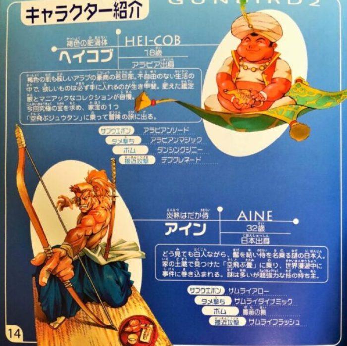 「ガンバード2」キャラクター3