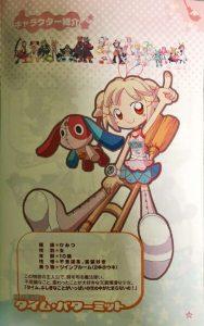 「ティンクルスタースプライツ~La Petite Princesse~」キャラクター1