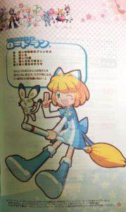 「ティンクルスタースプライツ~La Petite Princesse~」キャラクター14
