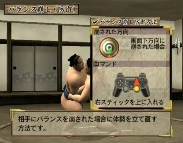 「日本相撲協曾公認 日本大相撲 本場所激闘編」練習モード1