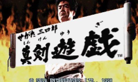 「せがた三四郎 真剣遊戯」タイトル