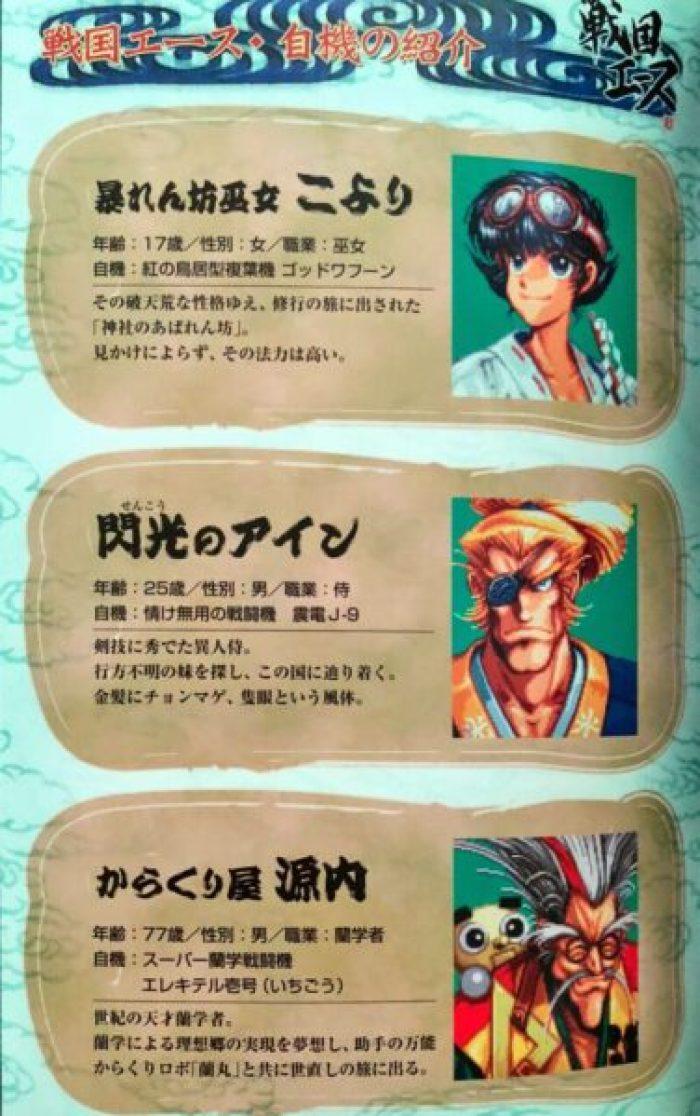 「戦国エース」キャラクター2