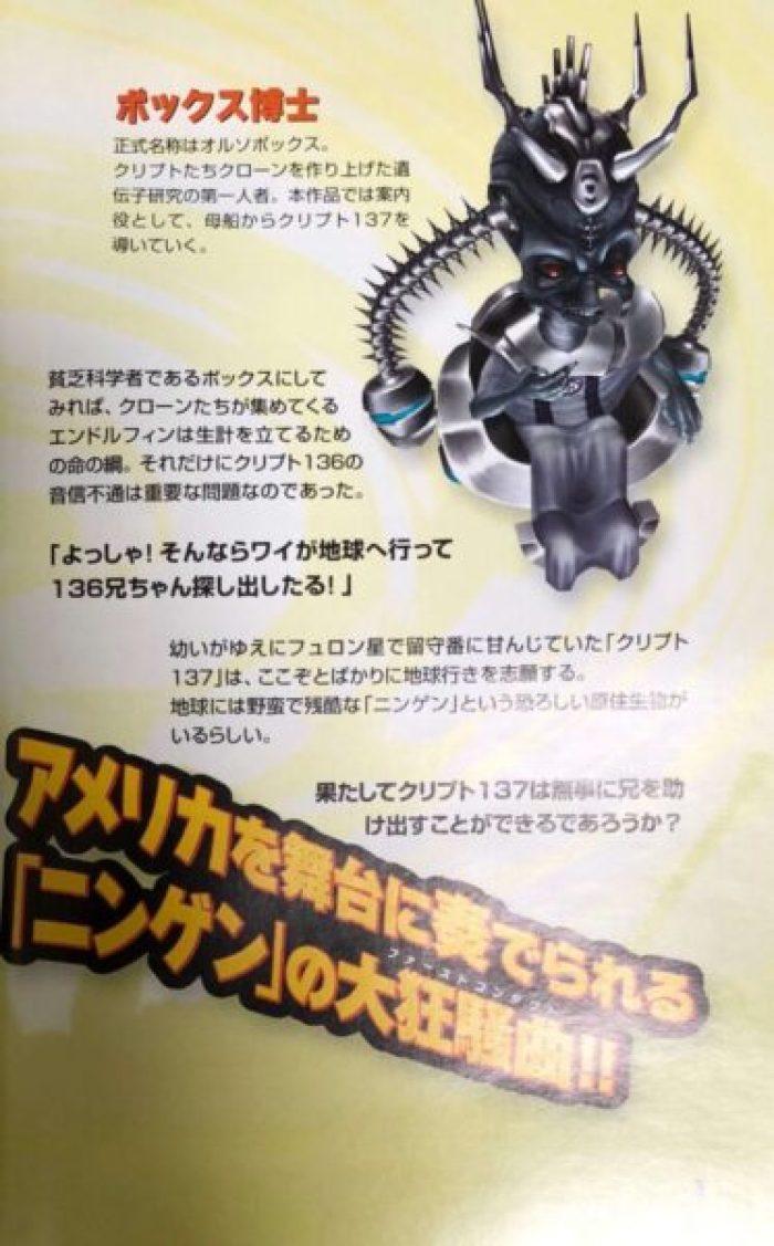 「デストロイオールヒューマンズ!」キャラクター2