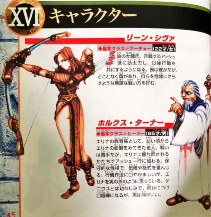 「ヴァンダルハーツ~失われた古代文明~」キャラクター3