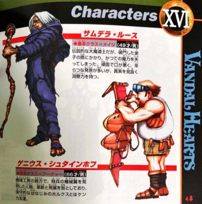 「ヴァンダルハーツ~失われた古代文明~」キャラクター6
