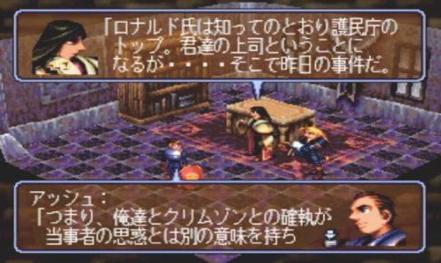 「ヴァンダルハーツ~失われた古代文明~」ストーリー3