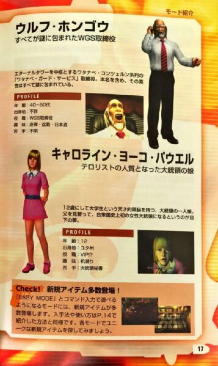 「ダイナマイト刑事(リメイク版)」キャラクター2