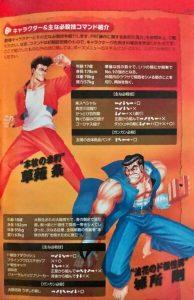 「痛快GANGAN行進曲」キャラクター1