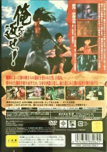 「どろろ(PS2版)」裏表紙