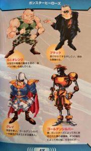 「ガンスターヒーローズ」キャラクター3