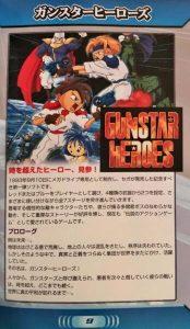 「ガンスターヒーローズ」メインビジュアル