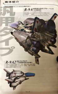 「R-TYPE FINAL」機体1